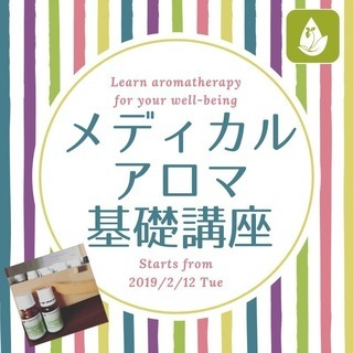 1月鎌倉開催!メディカルアロマ基礎5日間・ひとりでアロマを活用でき...