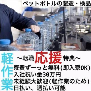 【簡単軽作業】入社祝金30万円!初心者の方も安心してお仕事して頂けます!