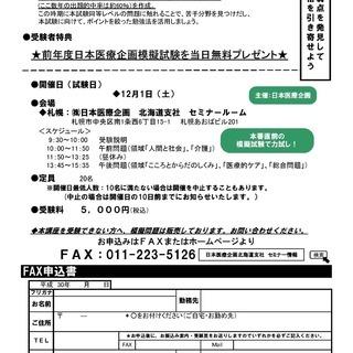 第31回 介護福祉士(国家試験)模擬試験【札幌】