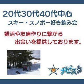 2/24 御茶ノ水開催 40代50代 スキー・スノボー好き ランチ会