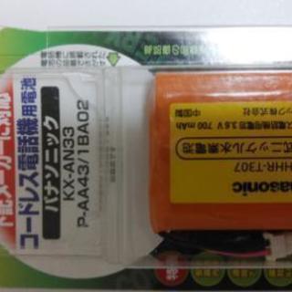 新品 Panasonic コードレス電話機用電池