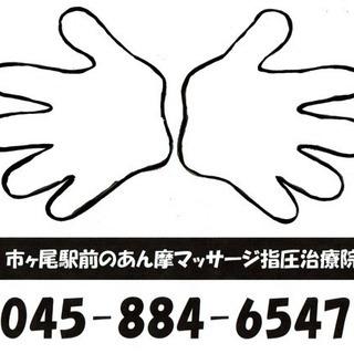 市ヶ尾駅前のあん摩マッサージ指圧治療院