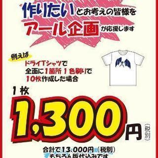オリジナルTシャツで団結力アップ!