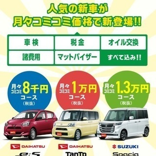 新車の軽が月々コミコミ8000円から!セブンマックス カーリース...