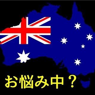 【オンライン有り】オーストラリアにワーホリに行って英語を学びたいと...
