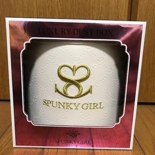 【新品】SPUNKY GIRL ゴミ箱 ラグジュアリーダストボック...