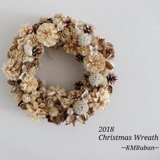 クリスマスリース レッスン 木の実のリース