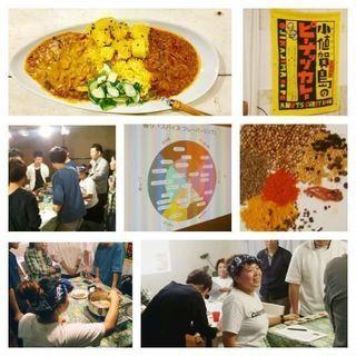 【10月22日】薬院で本格カレーを作る!スパイスカレー教室♪