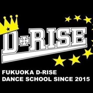 福岡市西区 D-RISEダンススクール生徒募集