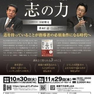 ~教育のプロフェッショナルが贈る~「志の力」講演会 in 福島