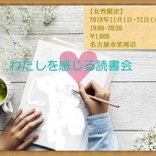 【女性限定】わたしを感じる読書会(夜活)11/1