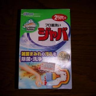 新品、未使用風呂釜洗いジャバ2つ穴用