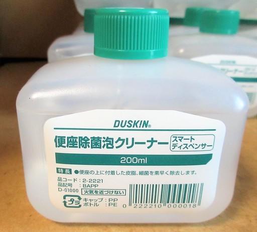 ダスキン 消毒 液