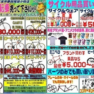 自転車買取してます!売ってください不要な自転車!!