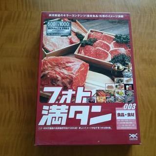 ロイヤリティーフリー写真★フォト満タンCD-ROM/食品・食材/6...