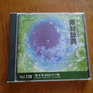 ロイヤリティーフリー写真★素材辞典CD-ROM/緑・水・空・エコ/...
