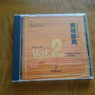 ロイヤリティーフリー写真★素材辞典CD-ROM/紙・布・木/200点収録