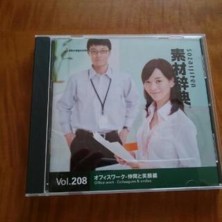 ロイヤリティーフリー写真★素材辞典CD-ROM/オフィスワーク・仲...