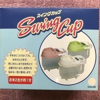 新品未開封※スイングカップ(お米研ぎ)