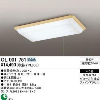 ODELIC オーデリック 照明器具 OL001751 4.5畳