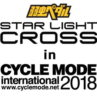 幕張11/10~11・スポーツバイク(自転車)イベントスタッフ・イ...