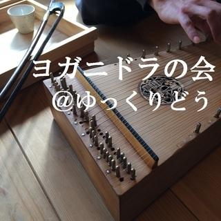 【西荻WS・AM】ヨガニドラ(即興演奏と瞑想ヨガのコラボイベント)の会