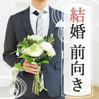 婚活パーティー 《きっとこれが最後の恋♡》真剣に結婚したい初婚同士...