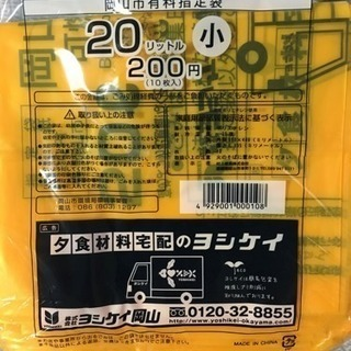 岡山ゴミ袋小30セット