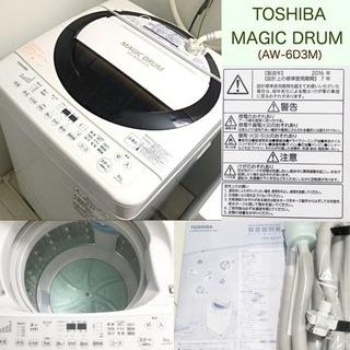 《10/24〜25に引き取り希望》東芝 全自動洗濯機 6kg AW...
