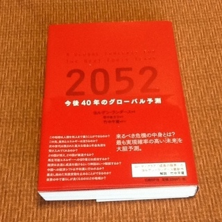 【100円本】古書・古本 ヨルゲン・ランダースの2052今後40...