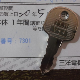 SANYO(パナソニック)電動自転車 エナクル スペアキー 鍵番...