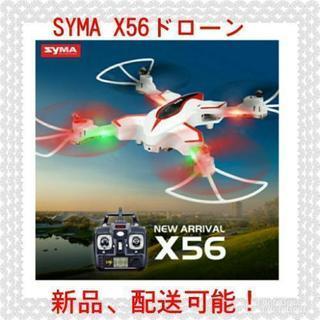 SYMA X56ドローン 折り畳み式 重力感知 高度維持