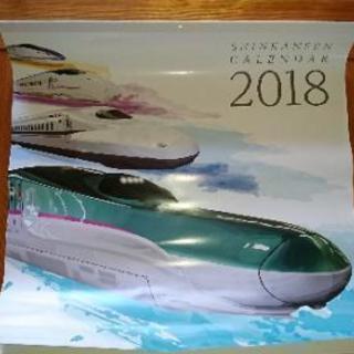 新幹線2018年カレンダー