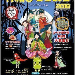 【急遽出店募集】京都市イベント10月20日