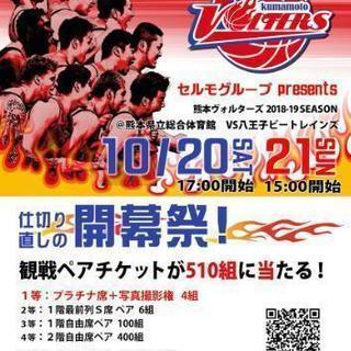 熊本ヴォルターズ10/20 試合チケット!