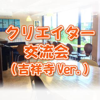 【11/18(木)14:00~】デザイナー、クリエイター交流会 i...