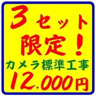 カメラ工事1台12,000円~ジモティー新規参入第2弾‼  防犯カ...