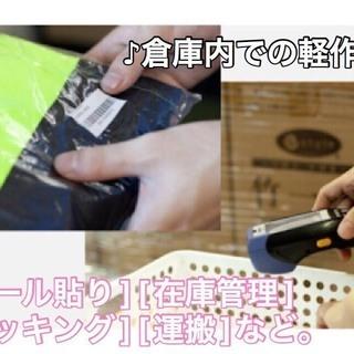 【最短即日】倉庫内での簡単軽作業!《時給1300円》祝金総額20万...