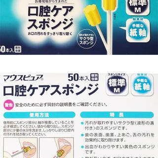 カワモト マウスピュア口腔ケアスポンジ(29本+1本=30本)