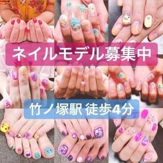 ジェルネイル500円 ネイルモデル ネイルモニター 募集 竹ノ塚