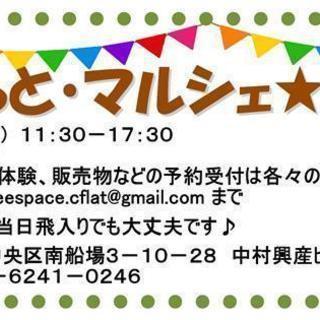 ★入場無料★ 11/4(日) ふらっと・マルシェ vol.33