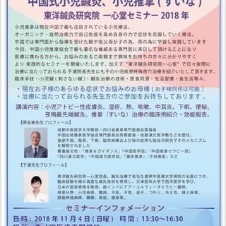 東洋鍼灸研究院一心堂 小児鍼灸、小児推拿(すいな)セミナー2018