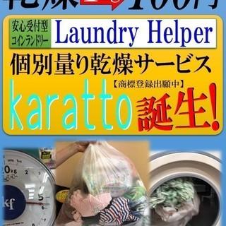 お家で洗って高瀬で乾燥1キロ100円の乾燥サービス!