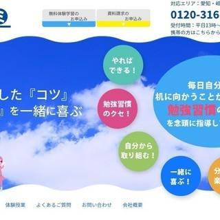 【急募】岐阜県郡上市の家庭教師アルバイト(未経験者大歓迎!!)