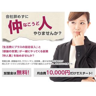 京都で大募集!在宅・副業に最適!仲...