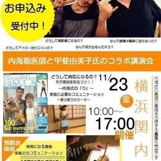 内海聡医師と甲斐由美子氏のコラボ講演会 【横浜】  2018年11...