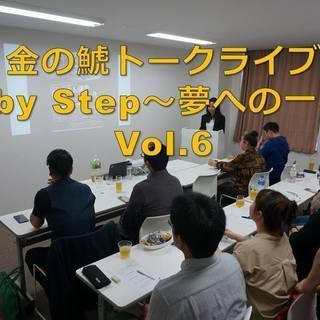 金の鯱トークライブ〜Baby St...