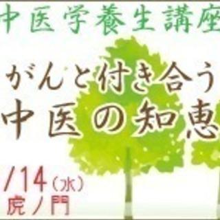 11/14がんと付き合う中医の知恵 in 虎ノ門