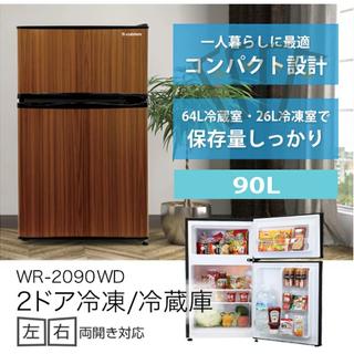 ◇◆ 2017年 2ドア 冷凍 冷蔵庫 S-Cubism WR-2...