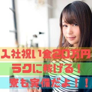 【簡単軽作業】入社祝い金20万円!月給30万円可能!
